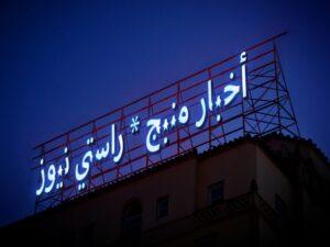 المجلس العسكري لمدينة منبج